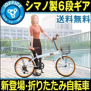 折りたたみ自転車 自転車 20インチ シマノ6段変速 カゴ標準付き 荷台付き 鍵・ライト付 バイク|iofficejp