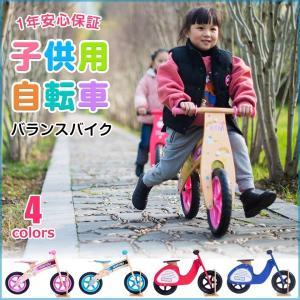 子供用自転車  バランスバイク こどもの日 ギフト 木製 軽量 ペダルなし 自転車 誕生日 プレゼント 12インチ  おもちゃ