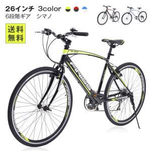 クロスバイク マウンテンバイク SHIMANO 自転車 26インチ 3色 シマノ製6段ギア カギ付き 変速 メンズ レディース おしゃれ 通勤 通学 街乗り 送料無料 新作登場