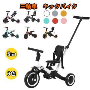 子供用三輪車 三輪車のりもの BTM 押し棒付き バランスバイク 自転車 おもちゃ 乗用玩具 軽量 キッズバイク プレゼント