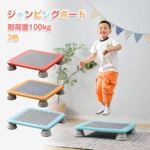 ジャンピングボード トランポリン ジャンプ BTM 飛び跳ね 運動不足 ダイエット おもちゃ フィッ...