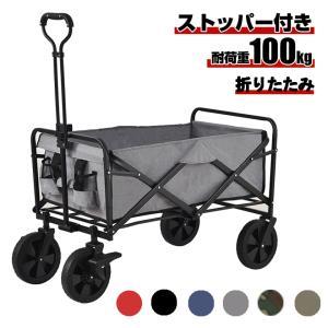 キャリーワゴン キャリーカート 折りたたみ 耐荷重100kg
