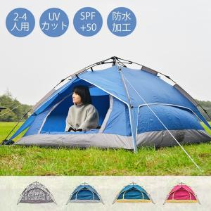 テント ワンタッチ キャンプ ドームテント ポップアップテント 公園 送料無料 UVカット 防水 アウトドア 紫外線 海 簡易 ピックニック
