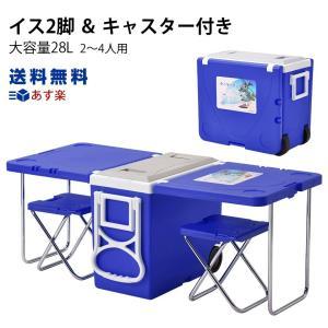 クーラーボックス テーブル イス付き キャスター付き 大容量 28L 折りたたみ 保冷バッグ アウト...