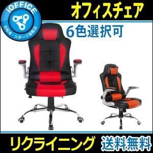 【期間限定価格】オフィスチェア パソコンチェア 送料無料 メッシュ ハイバック パソコン 椅子 昇降機能 360度回転 肘付きの画像