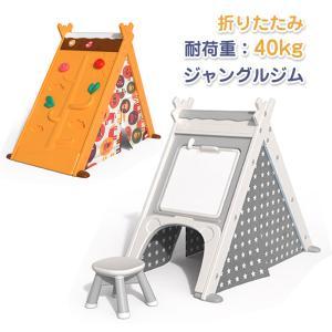 キッズテント BTM  プレーハウス 大型遊具 ジャングルジム おもちゃ エクササイズ フィットネス...