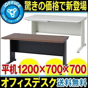オフィスデスク デスク オフィス家具 平机 事務机 幅1200×奥行700mm|iofficejp