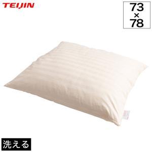 テイジン フワリーヌ使用 ヨーロピアンサイズクッション 専用カバー付 73×78cm ioo-neruco