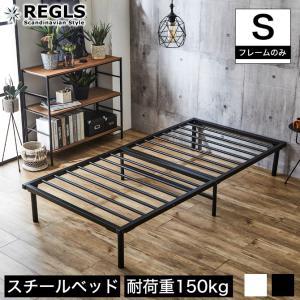 「スマート&シンプルなデザイン・ベッド」REGLSは、スリムなスチール脚の無駄が一切ないシン...