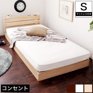 ローベッド シングル 厚さ15mポケットコイルマットレス付き 木製 棚付き コンセント ブラウン ナチュラル ホワイト ioo-neruco