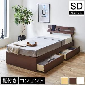 Armi 引出し収納付きベッド セミダブル フレームのみ 木製 棚付き コンセント 木製ベッド セミ...