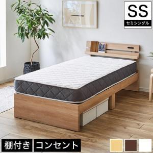 Armi 木製ベッドセミシングル 20cm厚ポケットコイルマットレス付き 木製 棚付き コンセント  木製ベッド ioo-neruco