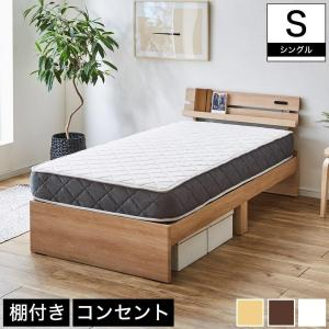 Armi 木製ベッド シングル 20cm厚ポケットコイルマットレス付き 木製 棚付き コンセント シングル ioo-neruco