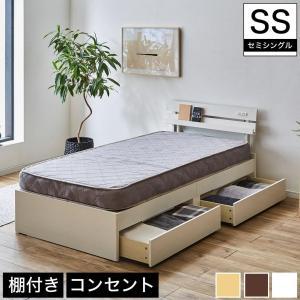 Armi 収納付きベッド セミシングル 15cm厚ポケットコイルマットレス付き 木製 棚付き コンセント ioo-neruco