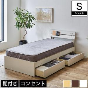 Armi 収納付きベッド シングル 15cm厚ポケットコイルマットレス付き 木製 棚付き コンセント ioo-neruco
