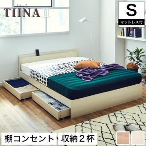TIINA ティーナ ベッド 収納ベッド シングル ポケットコイルマットレス付き キャスター付き引出し2杯付き 棚付き コンセント付き 木製 耐荷重約100kg|ioo-neruco