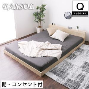 バソル ローベッド クイーン ポケットコイルマットレスセット SSサイズ2枚 木製ベッド 棚付き コンセント付き ダークブラウン  ナチュラル|ioo-neruco
