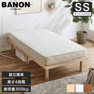 すのこベッド セミシングルベッド 木製ベッド マットレス付き マットレスセット ポケットコイルマットレス やわらかい 組立簡単 ヘッドレス 一人暮らし 北欧|ioo-neruco