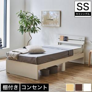 1/28 09:59までプレミアム会員5%OFF! Armi 木製ベッド セミシングル フレームのみ 木製 棚付き コンセント  | 木製ベッド|ioo-neruco