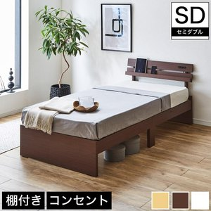 1/28 09:59までプレミアム会員5%OFF! Armi 木製ベッド セミダブル フレームのみ 木製 棚付き コンセント  木製ベッド セミダブル|ioo-neruco