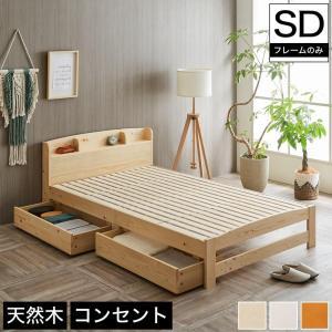 ※お届けの時間指定を承ることができません。   ■商品説明: 当社オリジナルの木製棚付きすのこベッド...