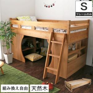 システムベッド シングル ミドルタイプ 木製 天然木 アルダー 日本製 すのこ ナチュラル ロフトベッド シングルベッド キャビネット シェルフ デスク 北欧調|ioo-neruco