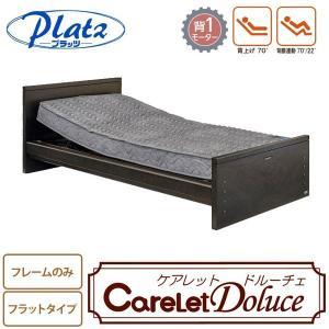 ケアレットドルーチェ 背上げ1モーターベッドセット(フラット・マットレス無し) フラットタイプ リクライニングベッド 介護ベッド 医療ベッド|ioo-neruco