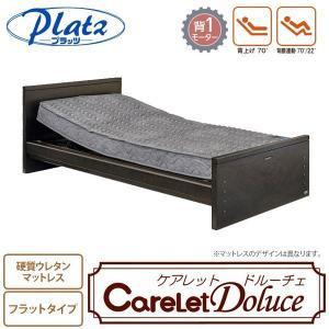 ケアレットドルーチェ 背上げ1モーターベッドセット (フラット・硬質ウレタンマットレス) フラットタイプ 電動ベッド+マットレスセット|ioo-neruco