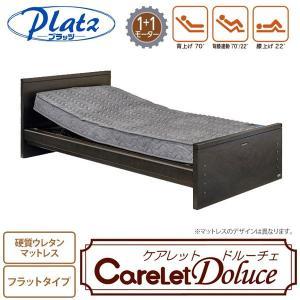 ケアレットドルーチェ 背上げ1+1モーターベッドセット (フラット・硬質ウレタンマットレス) フラットタイプ 電動ベッド+マットレスセット|ioo-neruco
