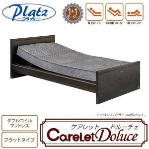 ケアレットドルーチェ 背上げ1+1モーターベッドセット (フラット・ダブルコイルマットレス) フラットタイプ 電動ベッド+マットレスセット|ioo-neruco