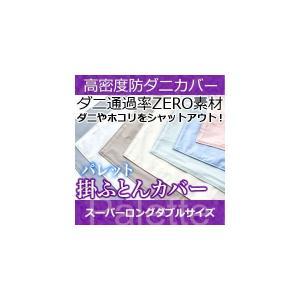 掛け布団カバー スーパーLダブル 日本製 高密度カバー パレット 受注生産品...