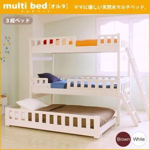 25日限定プレミアム会員10%OFF! 3段ベッド 三段ベッド 木製 3段ベットの写真
