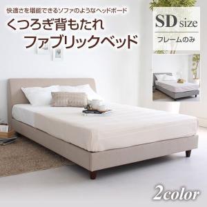 ベッド セミダブル フレームのみ ファブリック くつろぎ背もたれ ハイバック 布地|ioo-neruco