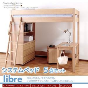 8/16〜8/20プレミアム会員5%OFF! 天然木製 システムベッド お部屋完成5点セット|ioo-neruco