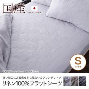 ■商品説明 洗い加工フレンチリネンを100%使用した日本製フラットシーツ/シングルサイズ。 洗い加工...