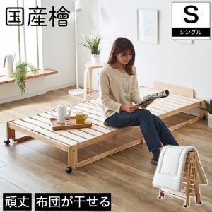 折りたたみベッド すのこベッド シングル ひのき 木製 折りたたみベット|ioo-neruco