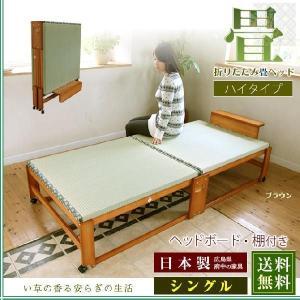 畳ベッド 折りたたみベッド ハイタイプ シングル 畳ベット たたみベット 国産 日本製|ioo-neruco