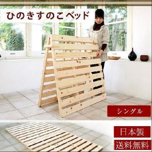 ひのきすのこベッド 折りたたみベッド シングル すのこマット 木製|ioo-neruco