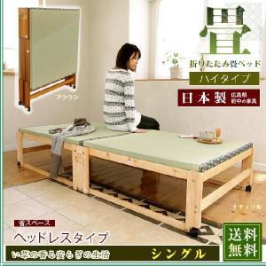 折りたたみベッド 畳ベッド ヘッドレス ハイタイプ シングル|ioo-neruco