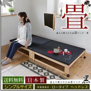 折りたたみベッド 折り畳みベッド 畳ベッド 黒畳 シングル キャスター付き|ioo-neruco