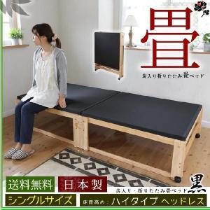 折たたみベッド 畳ベッド 黒畳 ハイタイプ シングル|ioo-neruco