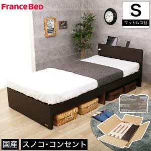 フランスベッド シングル すのこベッド ベッドフレーム・マットレスセット 2個口でお届け コンセント タブレットスタンド TH-ワンパック ioo-neruco