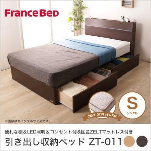 フランスベッド 棚付きベッド コンセント付き 照明付き シングル すのこベッド 引き出し付き 収納付きベッド 高密度ゼルトスプリングマットレス付き 硬め|ioo-neruco