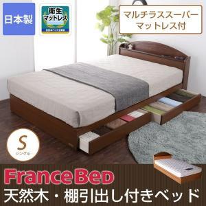 フランスベッド製 収納付きベッド シングルベッド マットレス付き <br>2年保証★天然木ヘッドボード 引き出し付きベッド フランスベット 収納ベッド|ioo-neruco