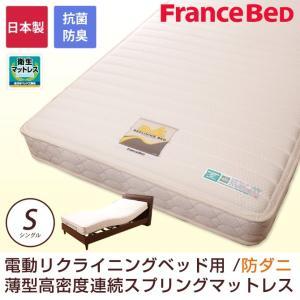 フランスベッド  電動リクライニングベッド用マットレス RX-030 シングル 電動ベッド用 マイクロプリングマットレス フランスベット スプリングマットレス ioo-neruco