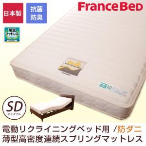 フランスベッド  電動リクライニングベッド用マットレス RX-030 セミダブル 電動ベッド用 マイクロプリングマットレス フランスベット スプリングマットレス ioo-neruco