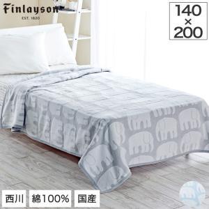 西川 finlayson フィンレイソン ELEFANTTI(エレファンティ)  綿毛布 シングル ブルー グレー 綿100% ioo-neruco
