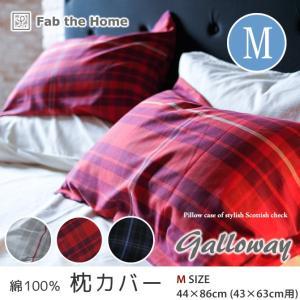 枕カバー M 43×63cm用ギャロウェイ Fab the Home
