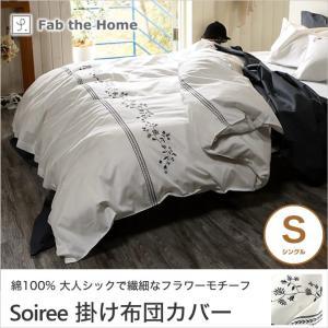 Soiree コンフォーターカバーS ■サイズ(約): 150×210cm ■材 質: 綿100% ...