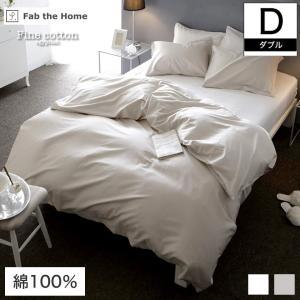Fab the Home 掛け布団カバー ダブルサイズ 190×210cm Fine Cotton egyptian 綿100%  コンフォーターカバー Dダブル エジプト綿|ioo-neruco